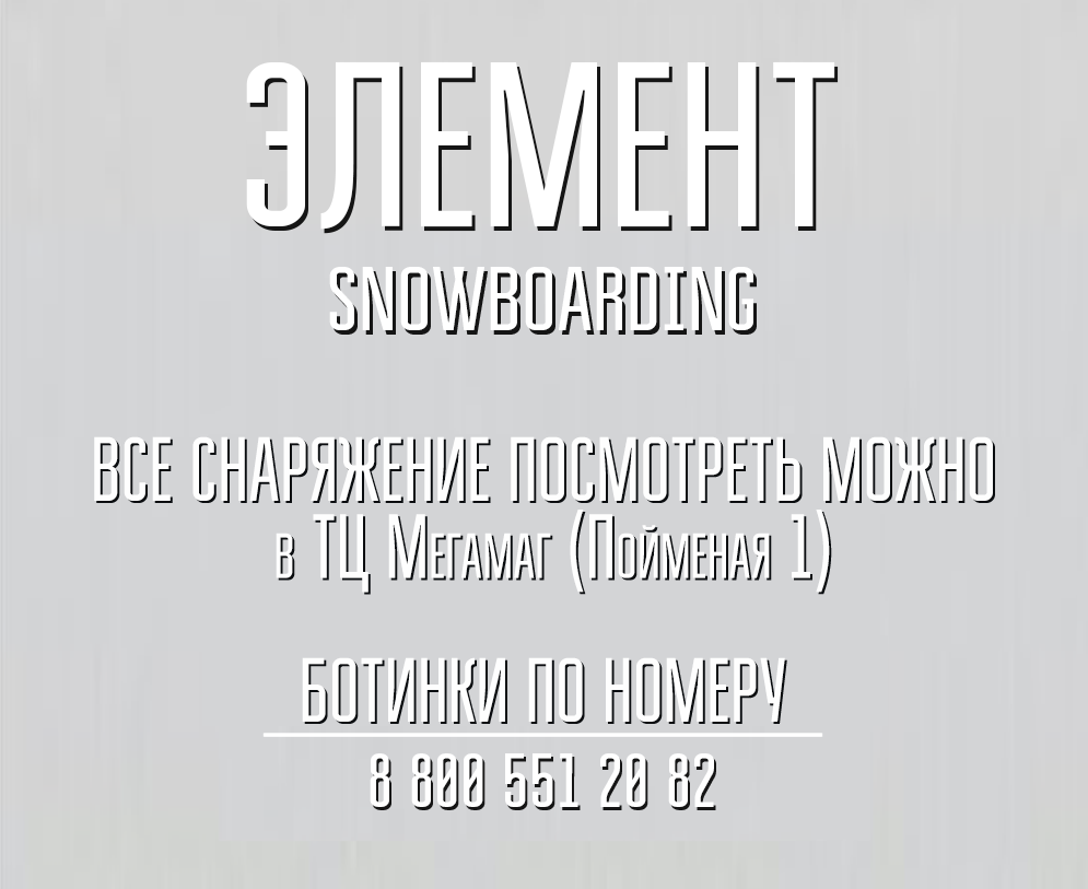Element-Snowboarding2_01.png